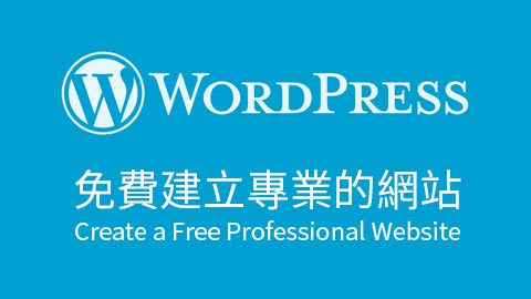免費建立專業的網站 Create a Free Professional Website